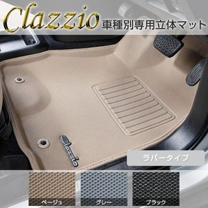【デリカ D:5】車種別専用立体フロアマット フロント用 防水ラバータイプ  Clazzio クラッツィオ【CV5W / CV4W / CV2W / CV1W】|car-mania
