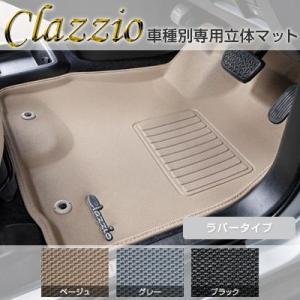 【スズキ エブリイワゴン】車種別専用立体フロアマット 1台分セット 防水ラバータイプ  Clazzio クラッツィオ|car-mania
