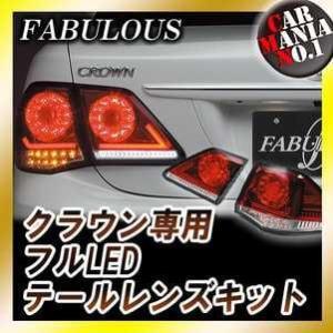 【200系クラウン】【送料無料】ファブレス フルLEDテールレンズキット レッド&クリア、レッド&スモーク 【要納期確認】|car-mania