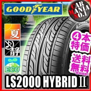 (4本特価) 225/55R17 グッドイヤー LS2000ハイブリット2 17インチ サマータイヤ 4本セット|car-mania