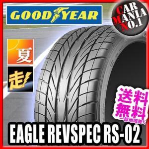 225/40R18 グッドイヤー イーグルレヴスペック RS-02 18インチ サマータイヤ 1本|car-mania