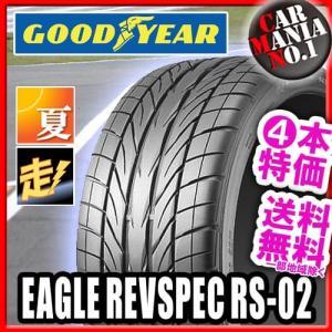 (4本特価) 195/50R16 グッドイヤー イーグルレヴスペック RS-02 16インチ サマータイヤ 4本セット|car-mania