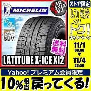 235/55R19 101H ラティチュード エックスアイス XI2 19インチ スタッドレスタイヤ 1本 LATITUDE X-ICE XI2