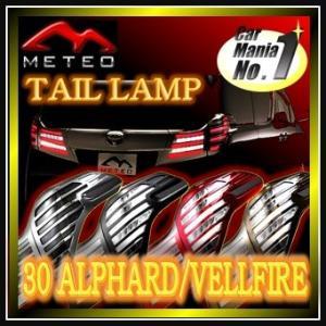 メテオ LEDテールランプ[トヨタ アルファード(30系)/ヴェルファイア(30系)専用] METEO 【送料無料】|car-mania