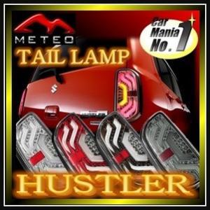 メテオ LEDテールランプ[ハスラー・フレアクロスオーバー専用] METEO カラー全色【送料無料】|car-mania
