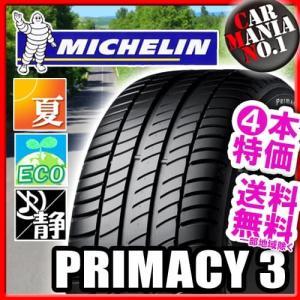 (4本特価) 195/65R15 91V ミシュラン プライマシー3 15インチ サマータイヤ 1本 PRIMACY3|car-mania
