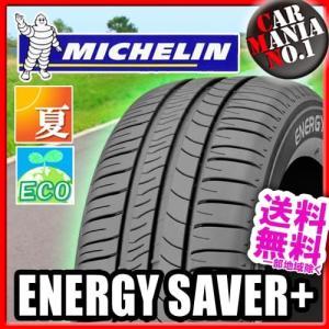 195/55R16 ミシュラン エナジーセイバープラス 16インチ サマータイヤ 1本 ENERGY SAVER+|car-mania