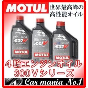 【送料無料(一部地域除く)】  [0W20] MOTUL 300V HIGH RPM [20L] 4輪エンジンオイル モチュール ハイアールピーエム【正規品】 car-mania