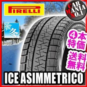 (2016年製以降)(4本特価) 225/45R18 ピレリ アイスアシンメトリコ 18インチ スタッドレスタイヤ 4本セット 送料無料 正規品|car-mania
