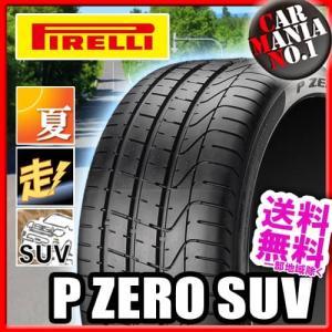 255/40R21 102Y XL (RO1) ピレリ PゼロSUV アウディ承認 21インチ サマータイヤ 1本 P ZERO SUV|car-mania