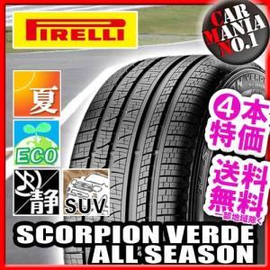 (4本特価) 265/45R20 104V (N0) ピレリ スコーピオンヴェルデAS ポルシェ承認 20インチ サマータイヤ 4本セット SCORPION VERDE AS|car-mania