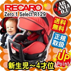 (今なら在庫有) レカロチャイルドシート ゼロワンセレクト R129 スパーキーレッド (赤黒) 新生児から4歳位 RECARO ZERO.1 Select 正規取扱店 送料無料の画像