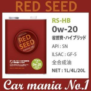 【送料無料】RED SEED (レッドシード)エンジンオイル 0w-20 (0W20)内容量1L RS-HB【省燃費性能UP×保護性能UP】【正規品】 car-mania