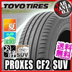 (在庫有) 175/80R16 91S トーヨー プロクセスCF2 SUV 16インチ サマータイヤ 1本|car-mania