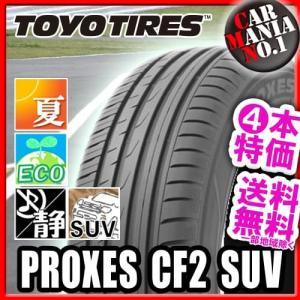 (在庫有)(4本特価) 225/55R18 98V トーヨー プロクセスCF2 SUV 18インチ サマータイヤ 4本セット|car-mania