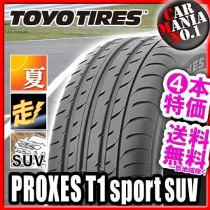 (4本特価) 235/60R18 トーヨー プロクセス T1スポーツSUV 18インチ サマータイヤ 4本セット T1SPORT SUV|car-mania