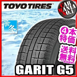 (4本特価) 165/65R14 79Q トーヨー ガリット...