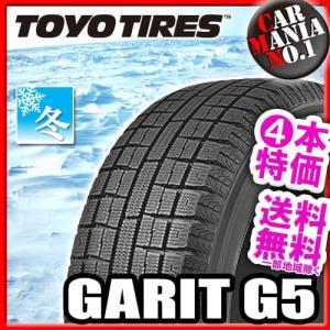 [4本セット][205/50R17] トーヨータイヤ ガリットG5 スタッドレスタイヤ 【新品・正規品】【送料無料】