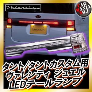 【送料無料】 【1年保証付き】 VALENTI (ヴァレンティ) ジュエルLEDテールランプ L375/385タント/タントカスタム用 カラー:ハーフレッド / クローム|car-mania