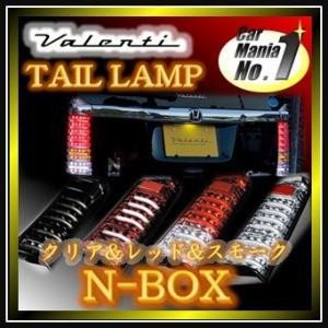【送料無料】 【1年保証付き】 VALENTI (ヴァレンティ) ジュエルLEDテールランプ N-BOX 【各色】|car-mania