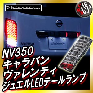 【送料無料】 【1年保証付き】 VALENTI (ヴァレンティ) ジュエルLEDテールランプ NV350キャラバン 【各色】|car-mania