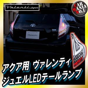 【送料無料】 【1年保証付き】 VALENTI (ヴァレンティ) ジュエルLEDテールランプ アクア(AQUA) 【各色】|car-mania