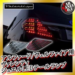 【送料無料】 【1年保証付き】 VALENTI (ヴァレンティ) ジュエルLEDテールランプ 20アルファード/ヴェルファイア 【各色】|car-mania