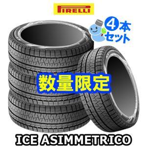 (在庫有)(2017年製)(4本特価) 155/65R14 ピレリ アイスアシンメトリコ 14インチ スタッドレスタイヤ 4本セット 送料無料 正規品|car-mania