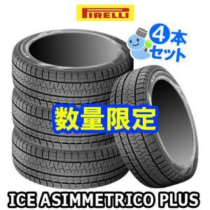 (在庫有)(2017年製)(4本特価) 205/55R16 ピレリ アイスアシンメトリコ 16インチ スタッドレスタイヤ 4本セット 送料無料 正規品|car-mania