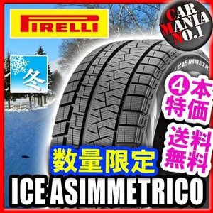(2017年製)(4本特価) 215/55R17 ピレリ アイスアシンメトリコ 17インチ スタッドレスタイヤ 4本セット 送料無料 正規品|car-mania