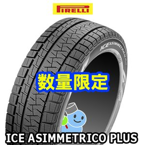 (2016年製以降) 225/45R17 ピレリ アイスアシンメトリコ 17インチ スタッドレスタイヤ 1本 送料無料 正規品|car-mania