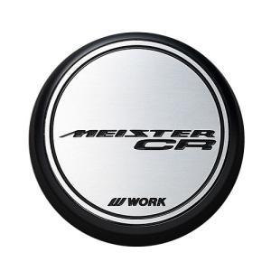 【ホイールキャップ】 ワーク マイスター センターキャップ  ■マイスターCR01等に対応 ■新品1個・正規品 【WORK】|car-mania
