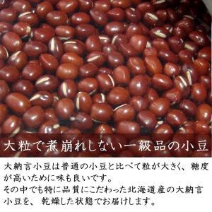 北海道産大納言小豆 大粒選別品 1kg|car-media|02