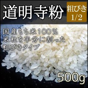 道明寺粉 1/2粗びき 500g|car-media