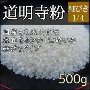 道明寺粉 1/4細びき 500g|car-media