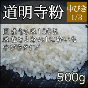 道明寺粉 1/3中びき 500g|car-media