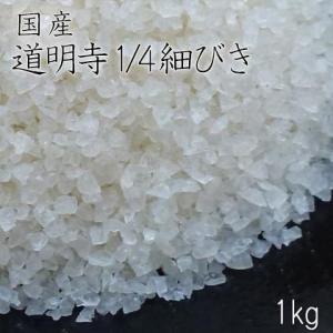 道明寺粉 細びき 1kg|car-media