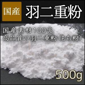 国産 羽二重粉(もち粉) 500g|car-media