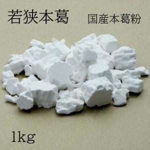 若狭本葛 1kg 国産無農薬|car-media