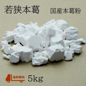 送料無料!若狭本葛5kg 国産・無農薬 業務用|car-media