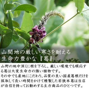 若狭本葛 5kg 国産無農薬|car-media|02