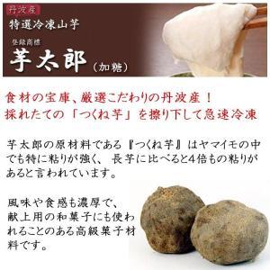 国産冷凍山芋 芋太郎 加糖1.5kg|car-media|03