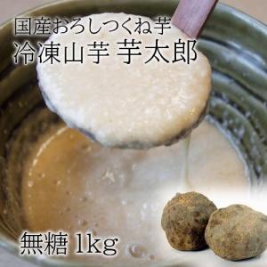 冷凍おろし山芋 芋太郎 無糖 1kg 国産 無農薬|car-media