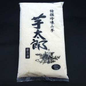 冷凍おろし山芋 芋太郎 無糖 1kg 国産 無農薬|car-media|02