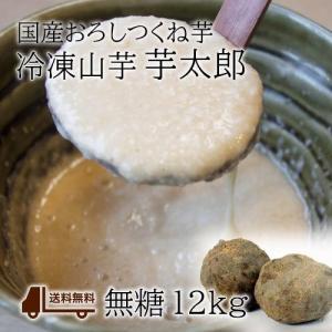 送料無料!冷凍おろし山芋 芋太郎 無糖 12kg(1kg×12袋) 業務用 国産 無農薬|car-media