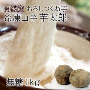特選丹波産冷凍山芋 芋太郎(いもたろう)1kg car-media