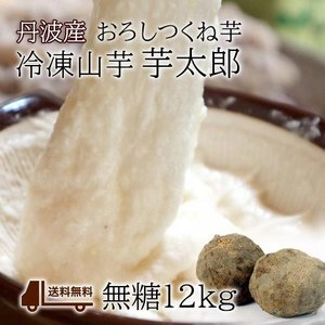 送料無料!特選丹波産冷凍山芋 芋太郎(いもたろう)12kg(1kg×12袋) 業務用 丹波産 car-media