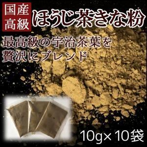 ほうじ茶きな粉 小袋 10g×10個(100g) 国産大豆と最高級宇治ほうじ茶|car-media