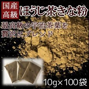 ほうじ茶きな粉 小袋 10g×100個(1kg) 国産大豆と最高級宇治ほうじ茶|car-media