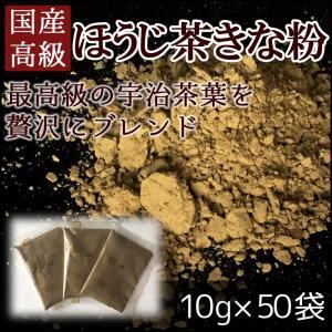 ほうじ茶きな粉 小袋 10g×50個(500g) 国産大豆と最高級宇治ほうじ茶|car-media